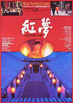 da_hong_deng_long_gao_gao_gua_raise_the_red_lantern